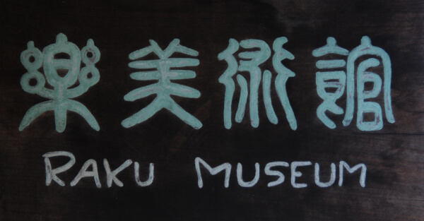 Japanese/English sign of the Raku Museum.
