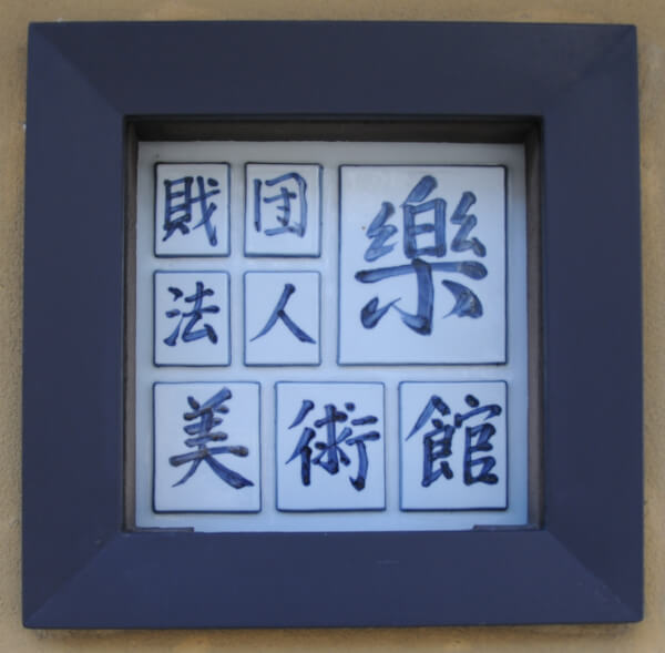 A ceramic sign with kanji spelling Raku Museum.