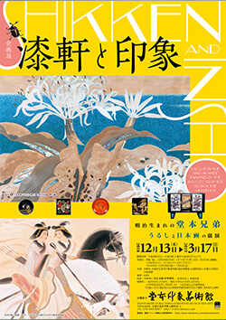 Flyer for the current exhibition at the Insho Domoto Museum of Fine Arts.