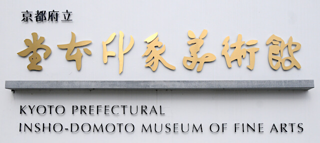 Japanese/English sign of the Kyoto Prefectural Insho-Domoto Museum of Fine Arts.