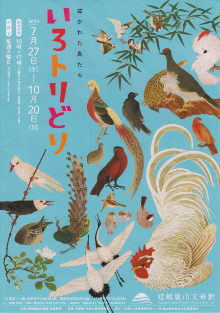 Flyer for the current exhibition at the Saga Arashiyama Museum of Arts and Culture.