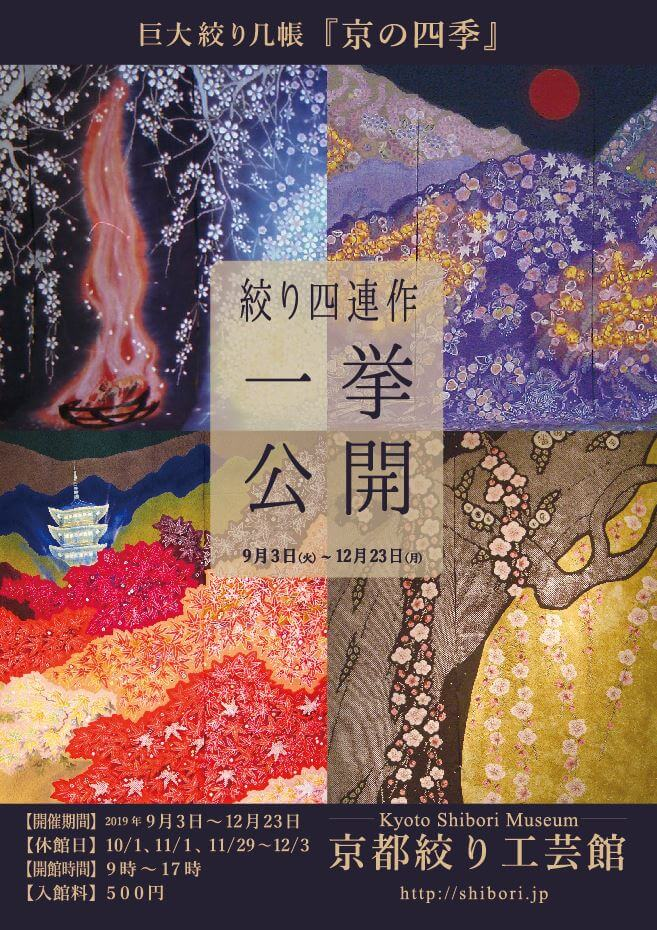 Flyer for the current exhibition at the Kyoto Shibori Museum.