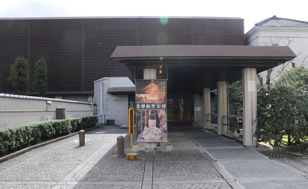 Building of the Kyoto Kanze Noh Theater.