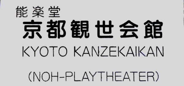 Logo of the Kanze Noh Theater Kyoto.