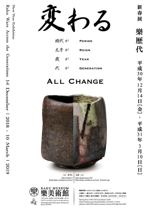 Flyer for the current exhibition at the Raku Museum.